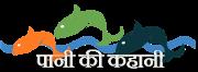 Pani ki kahani initiative by Gnovations