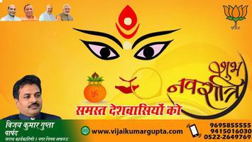 विजय कुमार गुप्ता - नव शक्ति के प्रतीक नवरात्रि पर्व की ढेरों मंगल कामनाएं