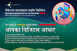 Navpravartak Initiative by Gnovations