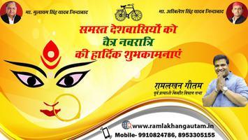 रामलखन गौतम - नव शक्ति के प्रतीक नवरात्रि पर्व की ढेरों मंगल कामनाएं