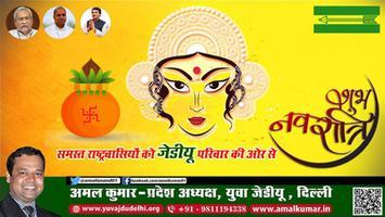 अमल कुमार – नवरात्रि के मंगल पर्व पर आप सभी के जीवन में समृद्धि का संचार हो