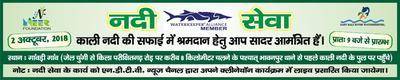 ईस्ट काली रिवर वाटरकीपर - नदी सेवा : काली नदी की सफाई में श्रमदान हेतु आप सादर आमंत्रित हैं