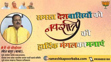 रमेश कपूर बाबा – श्रद्धा के पर्व नवरात्रि की सभी राष्ट्रवासियों को मंगल कामनाएं