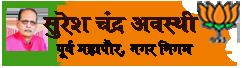 Suresh Chandra Awasthi