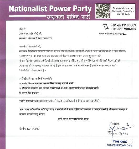 -नेशनलिस्ट पॉवर पार्टी दिल्ली महिला आयोग प्रमुख स्वाति मालीवाल के साथ खड़ी है, महिलाओं की सुरक्षा सर्
