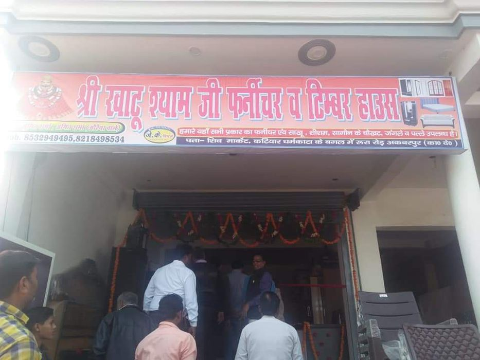 -श्री खाटू श्याम जी फर्नीचर व टिंबर हाउस ने अकबरपुर रूरा रोड कटियार धर्म कांटा के पास अपने नये प्रति