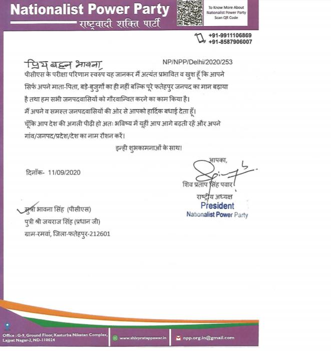 -पीसीएस-2018 के आए परिणामों में फतेहपुर जनपद के होनहार छात्रों ने  जिले के साथ साथ प्रदेश को भी गौरव