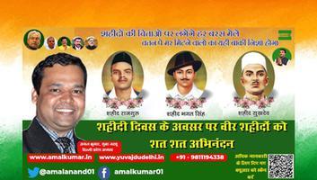 अमल कुमार - शहीदी दिवस पर वीर शहीदों को शत शत नमन