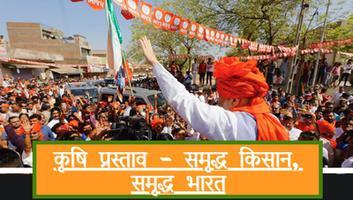 भारतीय जनता पार्टी : कृषि प्रस्ताव - समृद्ध किसान, समृद्ध भारत