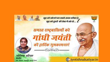 ज्योतिष्ना कटियार - महात्मा गांधी की 151वीं जयंती पर सभी देशवासियों को हार्दिक शुभकामनाएं