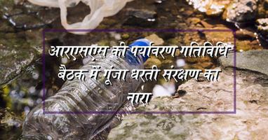 ईस्ट काली रिवर वाटरकीपर - स्वच्छ नदीतंत्र से मिलेगा पर्यावरण संरक्षण अभियान को बल : रमनकांत त्यागी