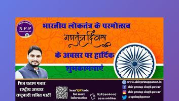शिव प्रताप पवार – 71वें गणतंत्र दिवस पर सभी देशभक्तों को हार्दिक शुभकामनाएं