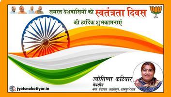 ज्योतिष्ना कटियार - आप सभी राष्ट्रवासियों को स्वतंत्रता दिवस की हार्दिक शुभकामनाएं