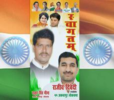राजीव द्विवेदी - कल्यानपुर विधानसभा कार्यकर्ता बैठक  में अकबरपुर प्रभारी दातार सिंह का भव्य स्वागत