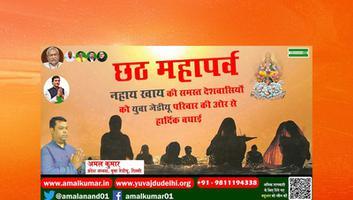 """युवा जदयू दिल्ली - छठ पर्व का प्रथम दिवस आज, """"नहाय खाय"""" की परम्परा को जानें"""