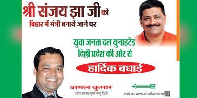 युवा जदयू दिल्ली – माननीय संजय कुमार झा को बिहार कैबिनेट में मंत्री नियुक्त होने पर शुभकामनाएं