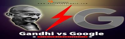 गूगल बनाम गाँधी : अर्थशास्त्र का महायुद्ध