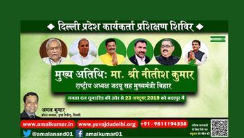 युवा जदयू दिल्ली - दिल्ली प्रदेश कार्यकर्ता प्रशिक्षण शिविर का आयोजन 23 अक्टूबर को