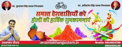 रामलखन गौतम - सभी देशवासियों को होली की उमंगो भरी मंगल कामनाएं