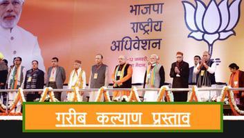 भारतीय जनता पार्टी - गरीब कल्याण प्रस्ताव