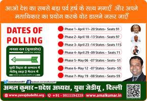 युवा जदयू दिल्ली – चुनावी कुंभ में भागीदारी अवश्य करें, आपकी सेवा में लोकसभा चुनाव 2019 में बिहार संसदीय क्षेत्र की चुनावी डेटशीट