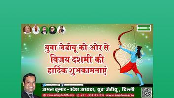 युवा जदयू दिल्ली - प्रभु राम की कृपा और आशीष इस दशहरा आप सभी के जीवन में खुशियाँ लायें