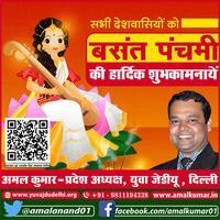युवा जदयू दिल्ली – समस्त देशवासियों को बसंत पंचमी की हार्दिक शुभकामनाएं