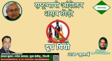 """अमल कुमार – 20 जुलाई से देश भर में गूंजेगा जदयू का """"शराब छोड़ो, दूध पियो"""" नारा"""