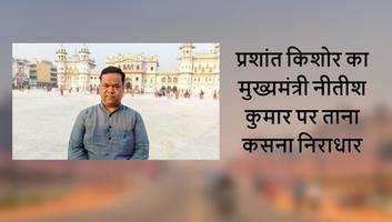 अमल कुमार - प्रशांत किशोर का मुख्यमंत्री नीतीश कुमार पर ताना कसना निराधार