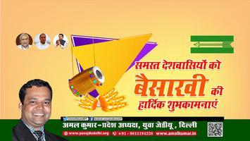 अमल कुमार - कृषि समृद्धि के उत्सव बैसाखी की हार्दिक शुभकामनाएं