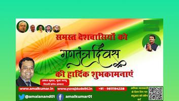 अमल कुमार – 71वें गणतंत्र दिवस पर सभी भारतवासियों को हार्दिक शुभकामनाएं