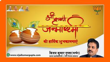विजय कुमार गुप्ता – आप सभी को जन्माष्टमी का त्यौहार मुबारक हो.