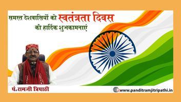 पंडित रामजी त्रिपाठी - आप सभी राष्ट्रवासियों को स्वतंत्रता दिवस की ढेरों शुभकामनाएं
