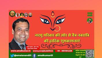युवा जदयू दिल्ली –  समस्त जदयू परिवार की ओर से सभी को नवता के प्रतीक नवरात्रि पर्व की शुभकामनाएं