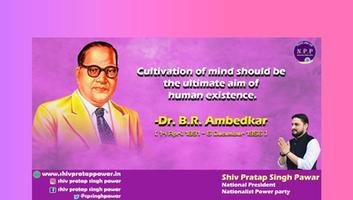 शिव प्रताप सिंह पवार - भारतीय संविधान के शिल्पकार डॉ. भीमराव अंबेडकर की पुण्यतिथि पर उन्हें शत शत अभिनन्दन