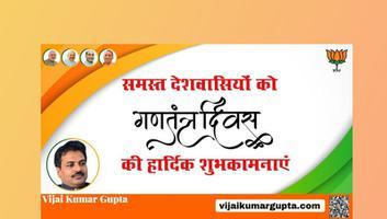 विजय कुमार गुप्ता - जानें गणतंत्र दिवस का इतिहास और महत्व