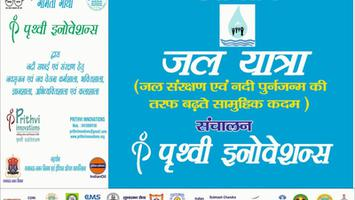 Call to all WaterSmart Citizens by Prithvi Innovations, as part of World Water Day celebrations
