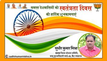 सुधीर कुमार मिश्रा -  समस्त देशवासियों को स्वतंत्रता दिवस की हार्दिक शुभकामनाएं