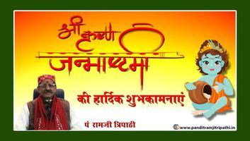 प.रामजी त्रिपाठी - आप सभी देशवासियों को श्री कृष्ण जन्माष्टमी की हार्दिक शुभकामनाएं