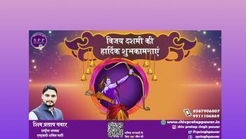 शिव प्रताप सिंह पवार - वीरता एवं शौर्य का प्रतीक दशहरा आप सभी के जीवन में मंगल लायें