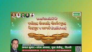 अमल कुमार – रोशनी और उज्ज्वलता के त्यौहार दीपावली से करें जीवन को प्रकाशमय