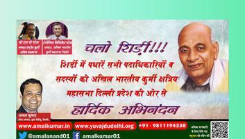 अमल कुमार - शिर्डी में पधारें सभी पदाधिकारियों व सदस्यों को अखिल भारतीय कुर्मी क्षत्रिय महासभा दिल्ली प्रदेश की ओर से हार्दिक शुभकामनाएं