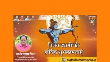 सुधीर कुमार मिश्रा - असत्य पर सत्य की विजय का प्रतीक दशहरे पर्व की शुभकामनाएं