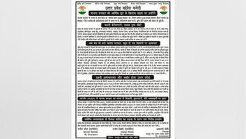 राजीव द्विवेदी – भाजपा सरकार की अनीतियों के विरोध में पत्रक वितरण का आयोजन