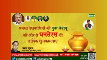 युवा जदयू दिल्ली – सभी राष्ट्रवासियों को वैभव और समृद्धि के प्रतीक धनतेरस पर्व की शुभकामनाएं