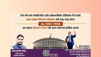 शिव प्रताप सिंह पवार - सभी राष्ट्रवासियों को संविधान दिवस की हार्दिक शुभकामनाएं