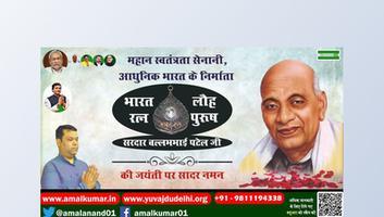अमल कुमार - अखंड भारत के सूत्रधार लौहपुरुष सरदार वल्लभ भाई पटेल की 144वीं जयंती पर उन्हें शत शत नमन