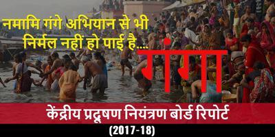 नमामि गंगे अभियान से भी निर्मल नहीं हो पाई है गंगा – केंद्रीय प्रदूषण नियंत्रण बोर्ड रिपोर्ट (2017-18)