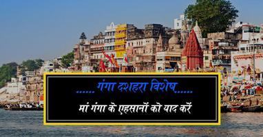 गंगा नदी - गंगा दशहरा विशेष : दायित्व याद दिलाता गंगा दशहरा