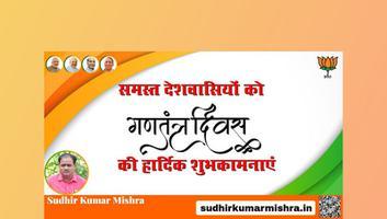 सुधीर कुमार मिश्रा - जानें गणतंत्र दिवस का इतिहास और महत्व